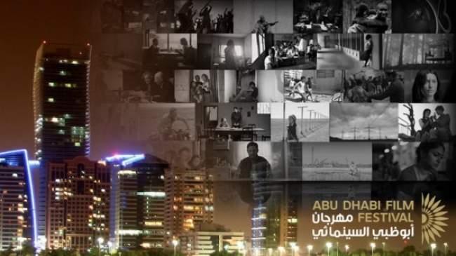مخرجة مغربية تحظى بدعم مهرجان أبو ظبي السينمائي