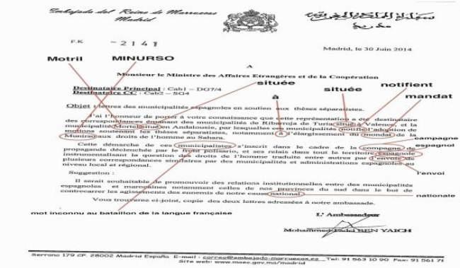 أخطاء لغوية في مراسلة بين سفير ووزير