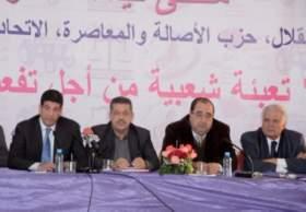 أحزاب المعارضة تمتنع عن المشاركة في أشغال اللجنة المركزية للإنتخابات