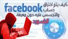 5 طرق تقي حسباك في الفيسبوك من الاختراق