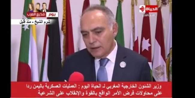 """بالفيديو: هكذا فسر مزوار مشاركة المغرب في """"عاصفة الحزم"""" على اليمن"""