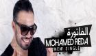"""محمد رضى يكشف عن أسباب سحبه لأغنية """"الفاتورة"""" من فيلم """"الزين اللي فيك"""""""