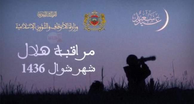 بلاغ وزارة الأوقاف والشؤون الإسلاميـة حول مراقبة هلال شوال