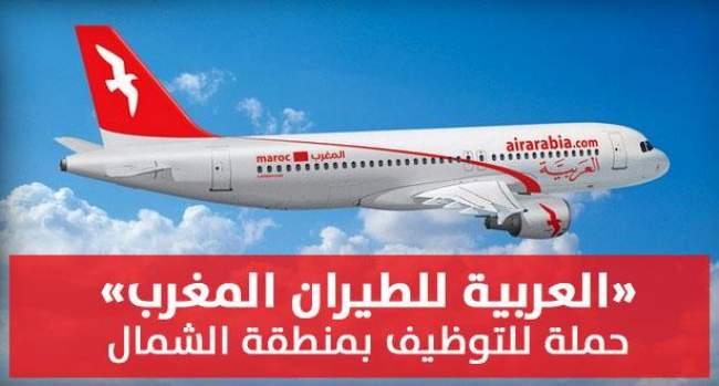 """""""العربية للطيران المغرب"""" تطلق حملة للتوظيف بمنطقة الشمال"""