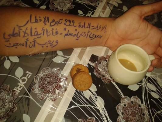 """حركة ماصايمينش لـ """"الأيام 24"""": موقفنا من الصيام كموقفنا من التدين"""