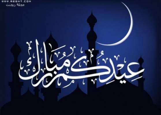 وزارة الأوقاف تعلن عن موعد عيد الفطر بالمغرب !