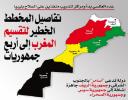 تفاصيل المشروع الخطير لتقسيم المغرب إلى أربع جمهوريات (1)