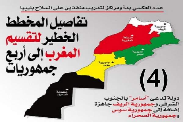 تفاصيل المشروع الخطير لتقسيم المغرب إلى أربع جمهوريات (4)