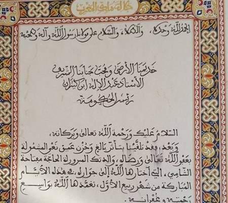رسالة التعزية التي بعث بها الملك إلى عبد الإله ابن كيران بعد وفاة والدته (صور)
