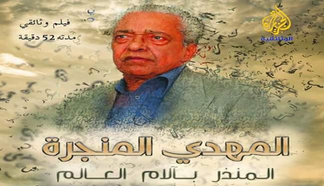 """قناة الجزيرة الوثائقية تحتفي بالمهدي المنجرة """"المنذر بآلام العالم"""""""