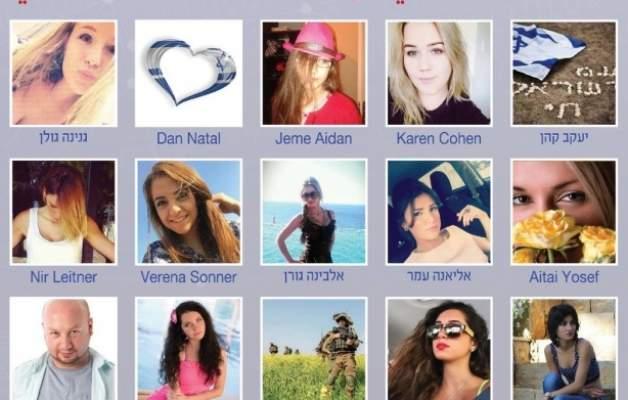 الحسناوات اللواتي اخترقن الجيش الإسرائيلي لصالح حماس !