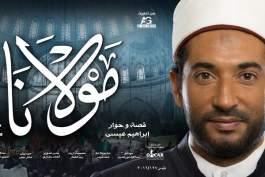 فيلم ''مولانا'' يثير ضجة قوية.. ومطالب بوقف عرضه