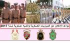 مواعد إعلان مباريات التوظيف في القطاعات العسكرية وشبه العسكرية