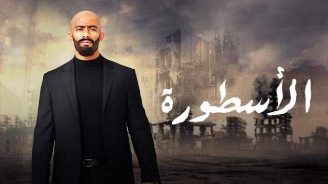 """التلفزيون الإسرائيلي يعرض مسلسل """"الاسطورة"""" وهذا رد مجموعة MBC"""