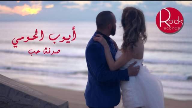 """الفنان المغربي أيوب الحومي يطلق كليب أغنية """"صدفة حب"""""""