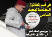 في قلب طائرة الملك: القصر المتنقل لمحمد السادس