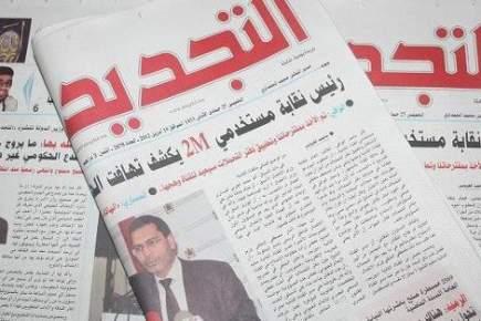"""جريدة """"التجديد"""" التابعة لـ """"التوحيد و الاصلاح"""" تتوقف عن الصدور"""