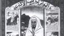 حكاية إدريس الأول الذي مات مسموما والثاني الذي قتلته حبة عنب