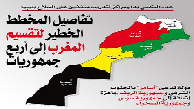 مشروع خطير يهدف إلى تقسيم المغرب والبداية من الريف