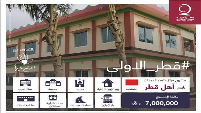 قطر الخيرية تدعو لبناء مركز متعدد الخدمات في المغرب