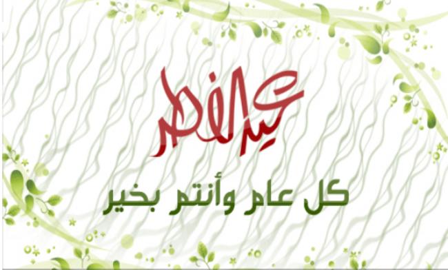 الأحد أول أيام عيد الفطر بالإمارات والكويت والبحرين