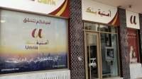 """افتتاح سلسلة البنوك التشاركية في المغرب بإطلاق """"أمنية بنك""""في 8 مدن"""
