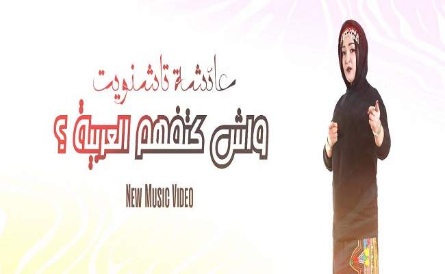 عائشة تاشنويت تحصد المليون الأول بواش كتفهم العربية