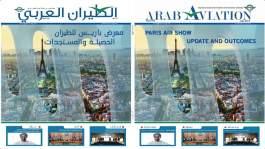 """الهيئة العربية للطيران المدني تصدر العدد الـ29 من مجلة """"الطيران العربي"""""""