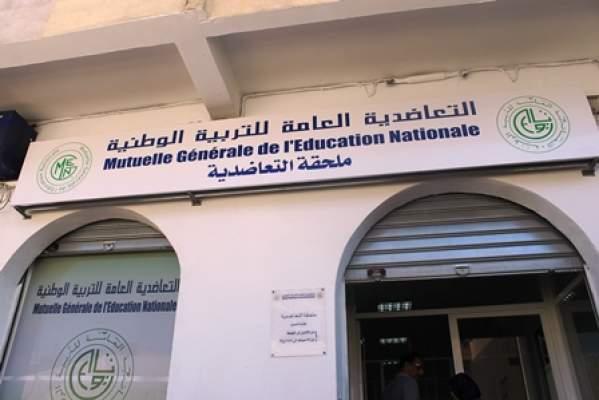 التعاضدية العامة للتربية الوطنية لن تعوض المستفيدين من هذا المختبر بالرباط