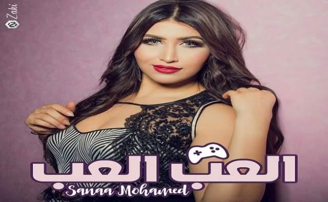 """سناء محمد تطلق أحدث أغانيها تحت عنوان """"إلعب إلعب"""""""