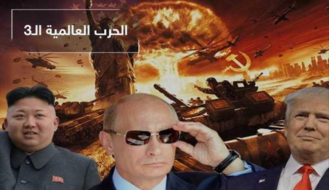 منها الصين واليابان وروسيا .. خبير يتنبأ بالمناطق الـ5 التي ستندلع فيها الحروب سنة 2018