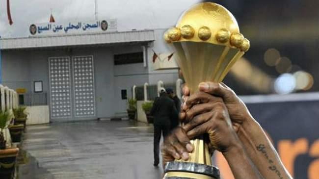 """بالموازاة مع الـ''شان""""..المغرب ينظم بطولة إفريقيا للسجناء"""