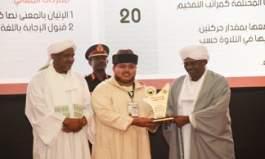 مغربي يفوز بجائزة دولية للقرآن الكريم قيمتها 40 ألف دولار