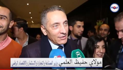 مولاي حفيظ العلمي: المغرب يقدم للمستثمرين الأجانب أرضية مهمة للاستثمار