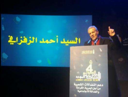 ترديد شعارات في مؤتمر اليسار..ووالد الزفزافي يوجه رسائل: