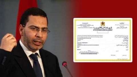 الحكومة تخرج عن صمتها بخصوص حذف التربية الاسلامية من مسلك البكالوريا