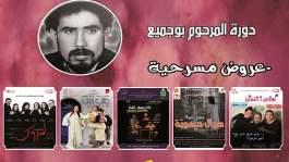 عروض مسرحية قوية ونجوم كبار في المهرجان الوطني للمسرح بالحي المحمدي