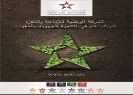 الشركة الوطنية للإذاعة و التلفزة تشارك برواق في الدورة 13 لمعرض الفلاحة بمكناس