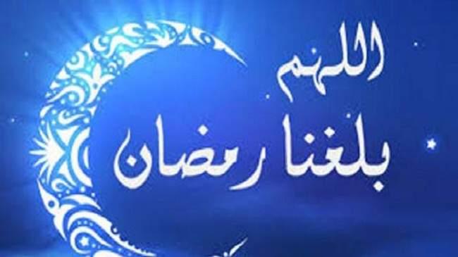 بلاغ هام من وزارة الأوقاف بخصوص شهر رمضان في المغرب