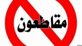 خواطر رمضانية (1): مقاطعون ... والله اعلم