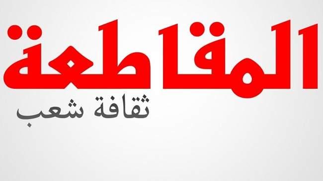 تعرف على نسبة المغاربة المقاطعين للمنتوجات الاستهلاكية