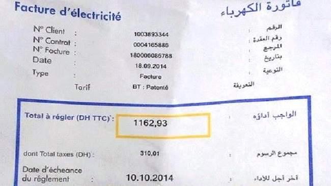 حقيقة احتساب رسوم على المغاربة في فاتورة الكهرباء دعما لمونديال 2026