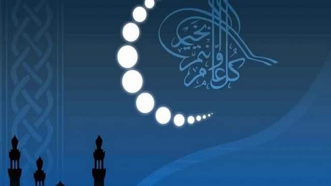 بلاغ هام من وزارة الأوقاف بخصوص عيد الفطر