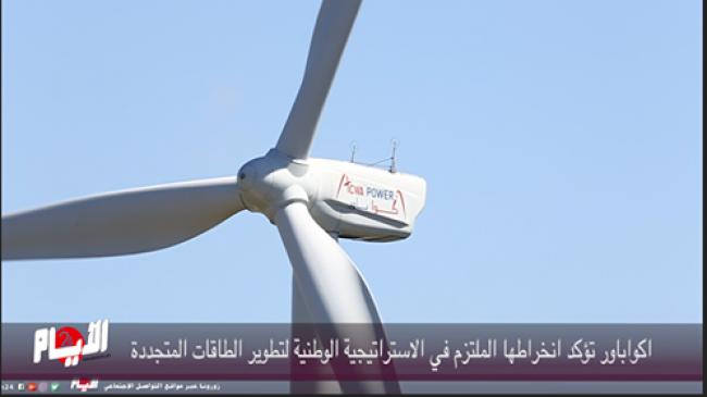 اكواباور تؤكد انخراطها الملتزم في الاستراتيجية الوطنية لتطوير الطاقات المتجددة وتدشن محطة خلادي لتوليد الكهرباء
