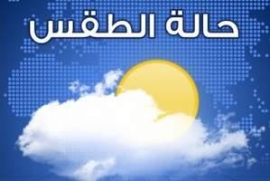 طقس الجمعة..حار شرق وجنوب المغرب ومستقر ببقية المناطق