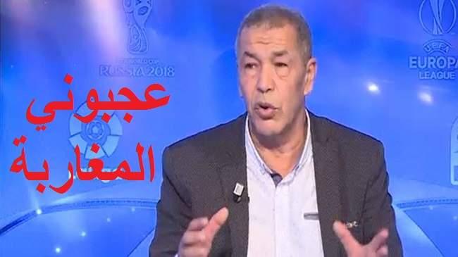 فيديو..هذا ما قاله أشهر محلل جزائري عن أداء المنتخب المغربي