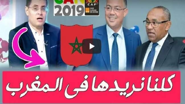 بالفيديو..إعلامي مصري يؤكدها: المغرب سينظم كأس إفريقيا بدلا من الكاميرون