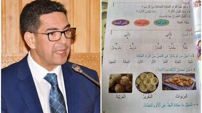 """""""البغرير"""" يستنفر وزارة التربية الوطنية وهذا ما قرره أمزازي"""