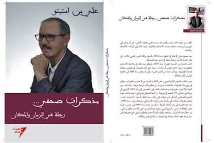 """صدور كتاب """"مذكرات صحفي .. رحلة في الزمن والمكان"""" ، للصحفي علي بن استيتو"""