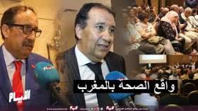 أطباء القطاع الخاص يفضحون واقع الصحة بالمغرب
